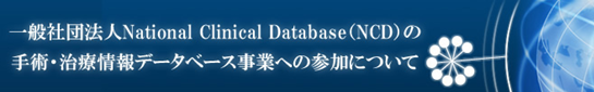 一般社団法人National Clinical Database(NCD)