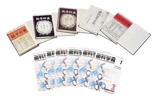 出版物 | 東京歯科大学