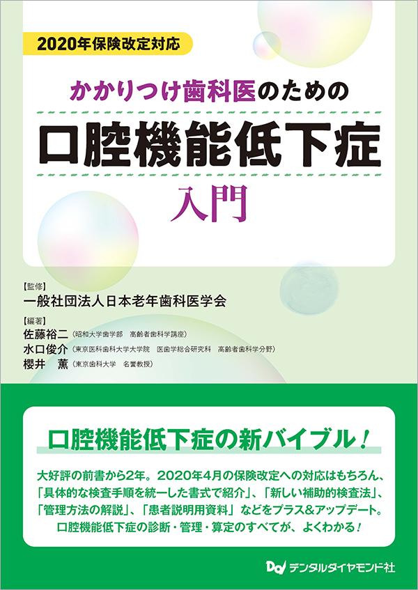 東京歯科大学老年歯科補綴学講座